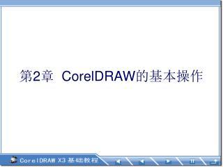 第 2 章   CorelDRAW 的基本操作
