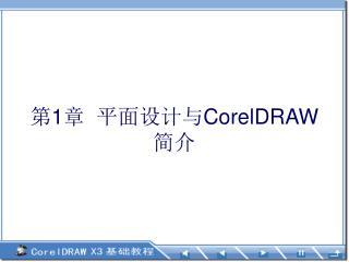 第 1 章  平面设计与 CorelDRAW 简介