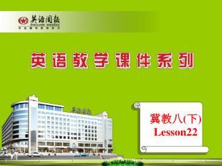冀教八 ( 下 ) Lesson22