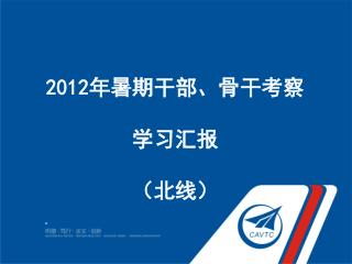 2012 年暑期干部、骨干考察 学习汇报 (北线)