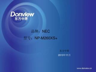 品牌: NEC 型号: NP-M260XS+