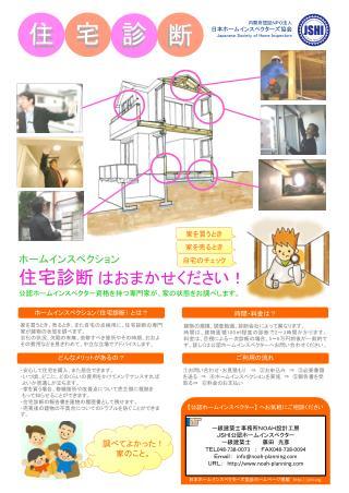 一級建築士事務所NOAH設計工房 JSHI公認ホームインスペクター 一級建築士   藤田 光彦 TEL 048-738-0073  ; FAX 048-738-0094