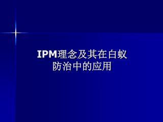 IPM 理念及其在白蚁 防治中的应用