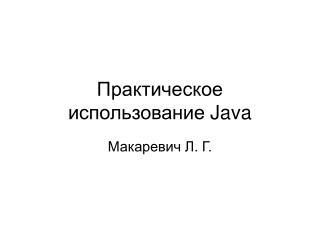 Практическое использование  Java