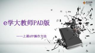 e 学大教师 PAD 版 —— 上课 APP 操作方法