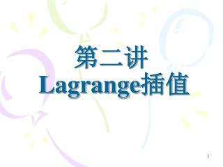 第二讲 Lagrange 插值