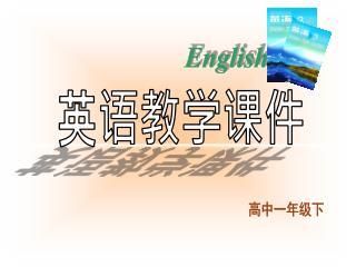 英语教学课件