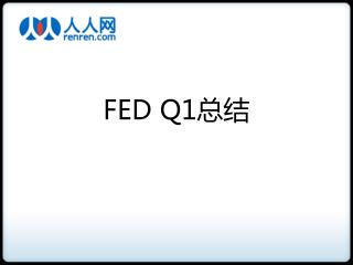FED Q1 总结