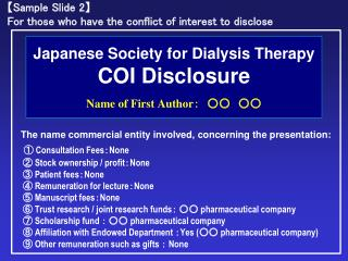 Japanese Society for Dialysis Therapy COI Disclosure Name of First Author : ○○ ○○