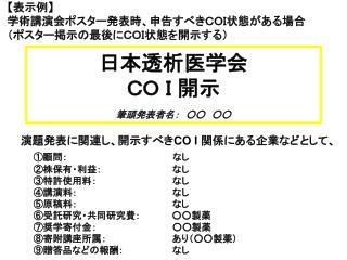 日本透析医学会 CO I 開示 筆頭発表者名: ○○ ○○