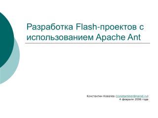 Разработка Flash-проектов с использованием Apache Ant