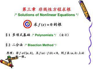 第三章  非线性方程求根  /* Solutions of Nonlinear Equations */
