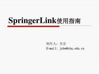 SpringerLink 使用指南