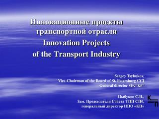 Инновационные проекты транспортной отрасли Innovation Projects of the Transport Industry