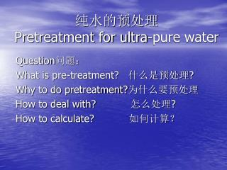 纯水的预处理 Pretreatment for ultra-pure water