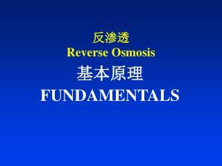 反渗透 Reverse Osmosis
