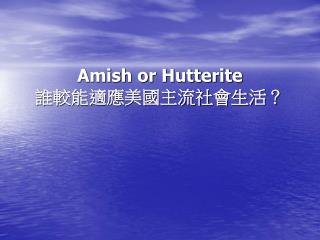 Amish or Hutterite 誰較能適應美國主流社會生活?