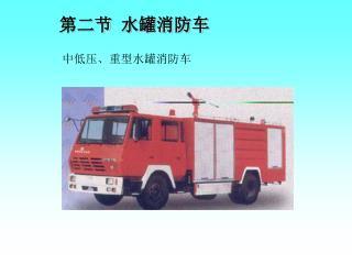 第二节  水罐消防车