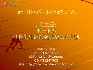 # 健身网络大讲堂 # 欢迎您 今天主题: 电子商务 健身俱乐部跨越式增长的契机