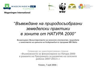 """"""" Въвеждане на природосъобразни земеделски практики в зоните от НАТУРА 2000"""""""