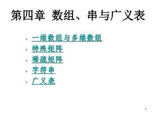 第四章 数组、串与广义表