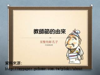 資料來源 : mypaper.pchome.tw/ploki/about