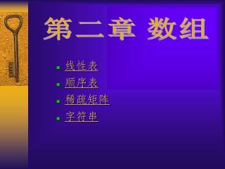 线性表 顺序表  稀疏矩阵 字符串