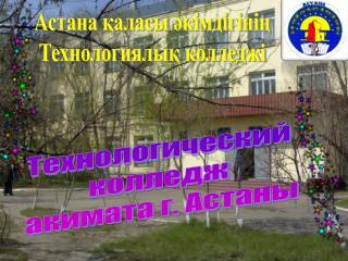 Астана  қ аласы әкімдігінің Технологиялық колледжі