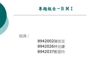 專題報告 - R M I
