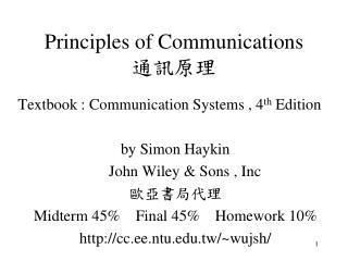 Principles of Communications 通訊原理