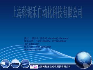 上海斡铌禾自动化科技有限公司