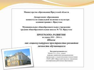 Министерство образования Иркутской области Департамент образования