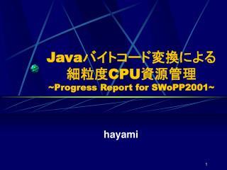 Java バイトコード変換による 細粒度 CPU 資源管理 ~ Progress Report for SWoPP2001~