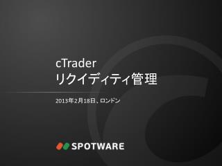 cTrader リクイディティ管理