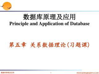 数据库原理及应用 Principle and Application of Database 第五章 关系数据理论 ( 习题课 )