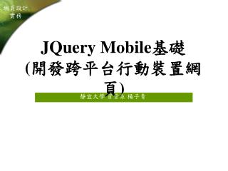 JQuery  Mobile 基礎 ( 開發跨平台行動裝置網頁 )