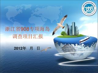 浙江省908专项海岛 调查项目汇报