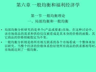 第六章 一般均衡和福利经济学 第一节 一般均衡理论 一、局部均衡和一般均衡
