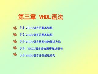 第三章  VHDL 语法