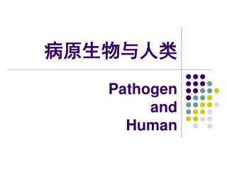 病原生物与人类 Pathogen and  Human