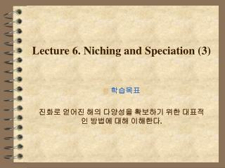 Lecture 6. Niching and Speciation (3)