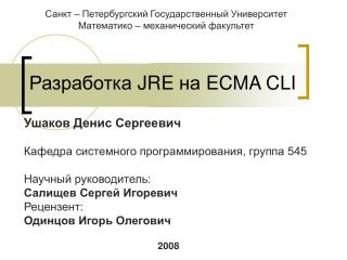 Разработка  JRE  на  ECMA CLI