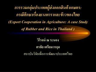 วิโรจน์ ณ ระนอง ศรชัย เตรียมวรกุล สถาบันวิจัยเพื่อการพัฒนาประเทศไทย