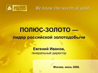 Евгений Иванов,  генеральный директор