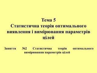 Заняття № 2 Статистична теорія оптимального вимірювання параметрів цілей