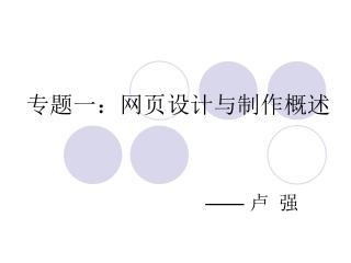 专题一:网页设计与制作概述