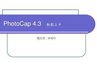 PhotoCap 4.3    輕鬆上手