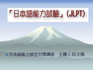 日本語能力検定対策講座    主講人 阮文雅
