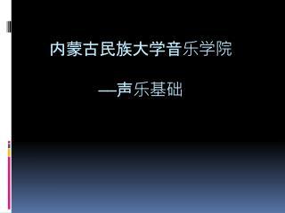 内蒙古民族大学音乐学院 —— 声乐基础