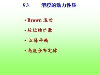 § 3   溶胶的动力性质